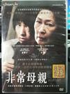 挖寶二手片-P01-155-正版DVD-韓片【非常母親】-元斌*殺人回憶導演(直購價)