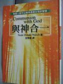 【書寶二手書T3/宗教_HAN】與神合一_尼爾.唐納.沃許, 王季慶