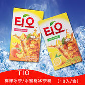 韓國 TIO檸檬冰茶粉/水蜜桃冰茶粉 234g (18入/盒) 【庫奇小舖】