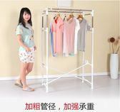 曬衣架 多功能雙杆晾衣架落地折疊百變曬衣架簡易室內陽台涼衣架xw