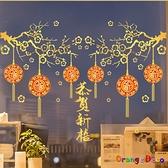 壁貼【橘果設計】新年恭賀新禧靜電款 DIY組合壁貼 牆貼 壁紙 室內設計 裝潢 無痕壁貼 佈置