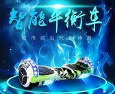 安福寶手提智能電動平衡車兒童平衡車雙輪兩輪漂移思維代步體感車LK2994『毛菇小象』