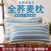蕎麥殼枕頭護頸椎助睡眠老粗布全蕎麥皮蝴蝶枕頭單人雙人大人家用ATF『蘑菇街小屋』