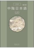 中階日本語(上) 增訂版 書   MP3