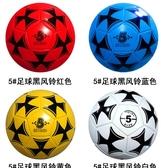 5號足球訓練專用成人兒童嬰兒幼兒園小孩黑白青少年五人制 歐韓流行館