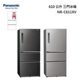 『私訊更優惠』Panasonic【NR-C611XV】國際牌無邊框鋼板610公升三門冰箱 自動製冰 新鮮急凍結