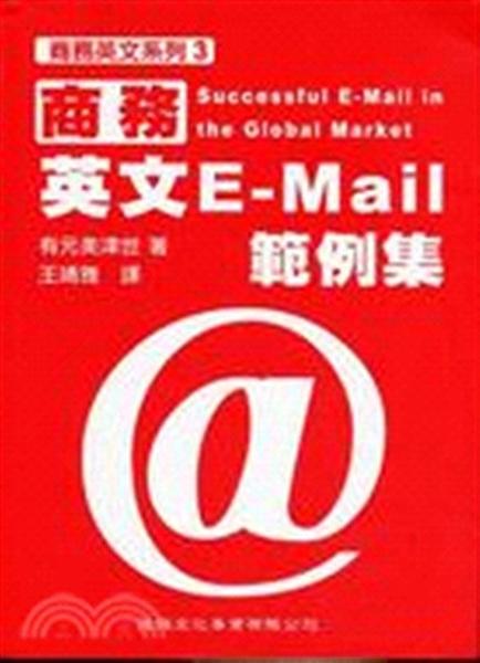 (二手書)商務英文E-Mail範例集