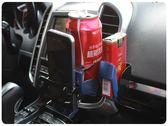 ~飲料手機架~出風口支架車用手機架手機座飲料架置物架香菸夾打火機夾冷氣孔夾