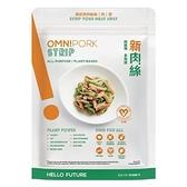 《OMN!PORK》新肉絲 未來肉 純素(150g/包)