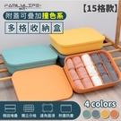 Loxin 撞色系附蓋防塵收納盒-15格款(超取限5入) 收納盒 整理盒 衣物收納 內衣 襪子 收納【SH1616】