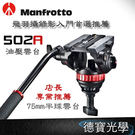 Manfrotto MVH 502A 油...