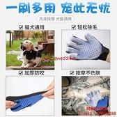 擼貓手套狗毛梳子狗狗梳毛刷去寵物用品掉除毛神器【時尚好家風】