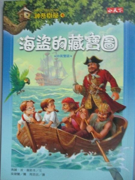 【書寶二手書T2/兒童文學_IRK】神奇樹屋4-海盜的藏寶圖_瑪麗波奧斯本