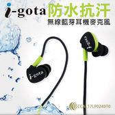 i-gota 防潑水 抗汗 耳掛式運動無線藍芽耳機 語音報號 切換歌曲 低電量警示 免持聽筒 EPM-BT-001