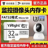 記憶卡 監控內存專用卡32g攝像頭通用內存儲卡小米360海康華為TP米家用攝像機內存卡fat32格式 米家