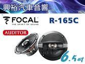 【FOCAL】R-165C 6.5 吋二音路同軸喇叭