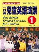 (二手書)一口氣兒童英語演講(1)