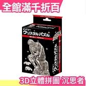 【沉思者】日本 BEVERLY 3D水晶 立體拼圖 透明拼圖 耶誕節 交換禮物 派對 生日禮物【小福部屋】