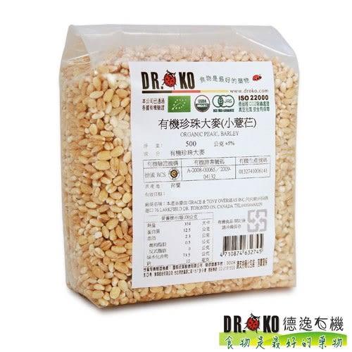 DR.OKO德逸有機 有機珍珠大麥(小薏仁) 500g/包