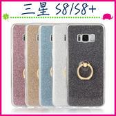 三星 Galaxy S8 S8+ 閃粉背蓋 全包邊手機套 指環保護殼 TPU保護套 輕薄手機殼 亮粉後殼 軟殼
