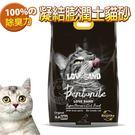 【培菓平價寵物網】MDOBI摩多比-大小混合圓球凝結膨潤土貓砂4KG(1包)
