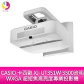 分期0利率 CASIO 卡西歐 XJ-UT351W 3500流明 WXGA 超短焦高亮度專業投影機 DLP雷射&LED混合光源 公司貨