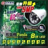 【台灣安防家】士林電機 AHD 5百萬 8陣列 紅外線 IP67 防水 攝影機 適 5MP 監控 4路 8路 16路 DVR 主機