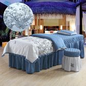美容床套 美容院用品美容床床套理療按摩床罩套專用美容床罩四件套簡約