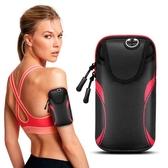 跑步手機臂包運動手臂包蘋果8plus臂帶X男女臂套臂袋手機包手腕包 錢夫人
