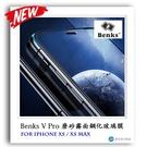 Benks iPhone XR XS XS Max V Pro 3D滿版磨砂霧面鋼化玻璃膜 磨砂 抗指紋 霧面 0.3mm 全覆蓋
