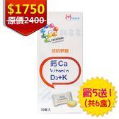 鈣多多 液鈣軟糖 30顆/盒 買5送1 維生素D3+K 兒童 紐西蘭 天天成長