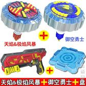新款靈動創想魔幻陀螺旋轉發光夢幻4代3槍男孩超變戰斗坨兒童玩具 街頭潮人