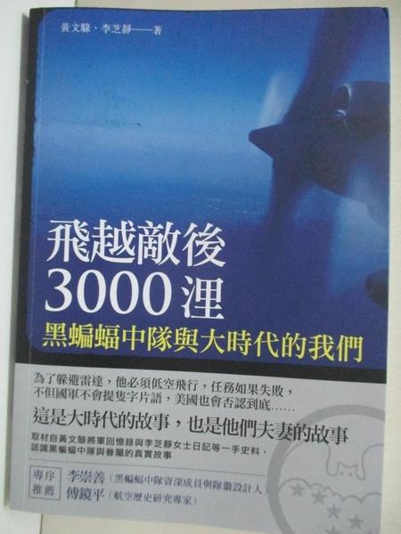 【書寶二手書T5/傳記_AI8】飛越敵後3000浬:黑蝙蝠中隊與大時代的我們_黃文騄, 李芝靜