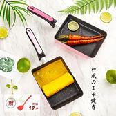 新年好禮 嘉士廚日式麥飯石不粘平底鍋雞蛋捲煎鍋班戟玉子燒煎蛋鍋方形