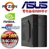 華碩 A320平台【美國之星】CPU AMD R5 1600【六核】GTX1050 獨顯 電競機【刷卡含稅價】