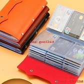 卡包大容量多卡位多功能防消磁卡包女男證件夾【CH伊諾】