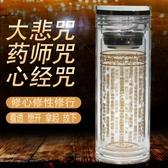 心經杯大悲咒水杯藥師咒水晶杯心經經文雙層鋼化玻璃杯家用便攜觀音