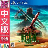 PS4 坦克戰記 異傳(中文版)