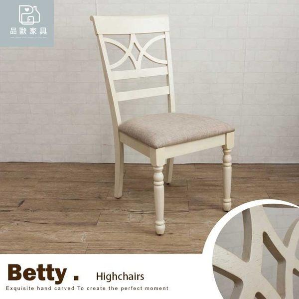 餐椅 單椅 辦公椅 簡約北歐風家具 餐廳系列【ALR-16415】品歐家具 預購商品
