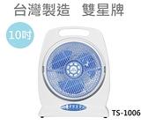 【超取限一台 免運】台灣製 雙星牌10吋手提箱扇(TS-1006)電風扇 涼風扇