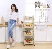 廚房置物架蔬菜收納筐果蔬籃落地多層塑料收納架菜籃菜筐菜架子