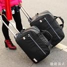 拉桿包旅游女手提旅行袋男大容量行李包登機箱包可折疊防水旅行包 LJ6542【極致男人】