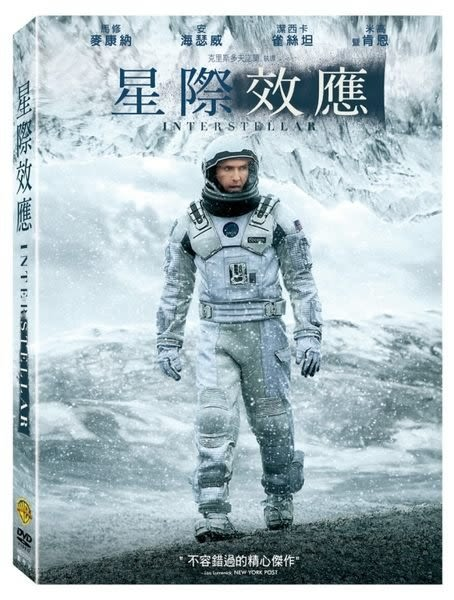 星際效應 DVD (購潮8)
