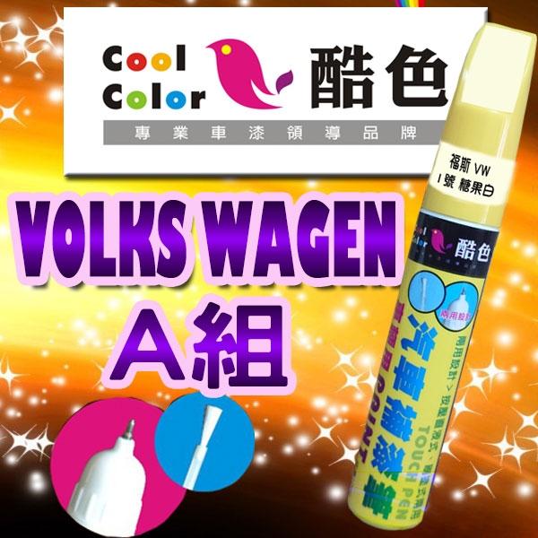 VOLKS WAGEN -A組福斯汽車專用,酷色汽車補漆筆,各式車色均可訂製,車漆烤漆修補,專業色號調色