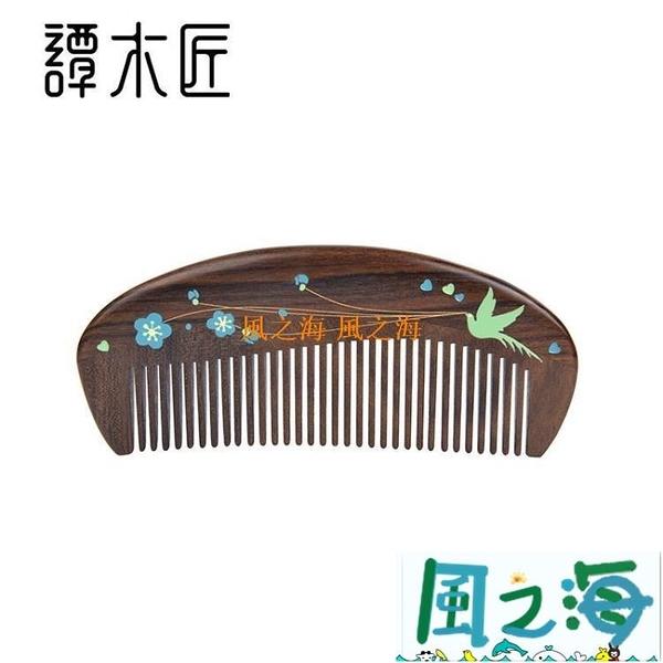 梳子髮梳 禮盒青梅 護髪按摩木梳子 節日禮物 送女士【風之海】