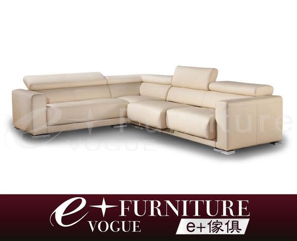 『 e+傢俱 』LS40  華薇克 Warwick 國外名品 頭靠可調整式 L型沙發 全牛皮 | 半牛皮 | 皮沙發