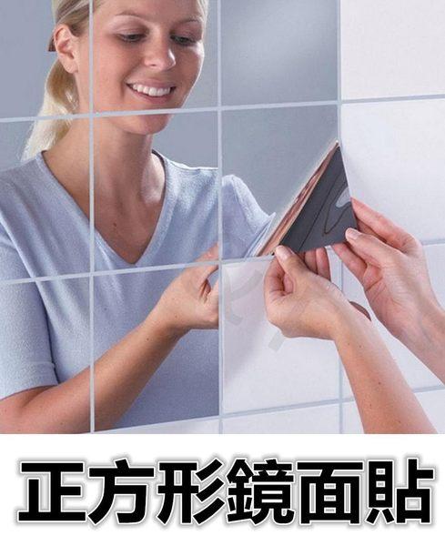 正方形鏡面貼 全身鏡 方塊鏡 牆面鏡 化妝鏡 長鏡 立鏡 鏡面貼 鏡面貼紙【A397】
