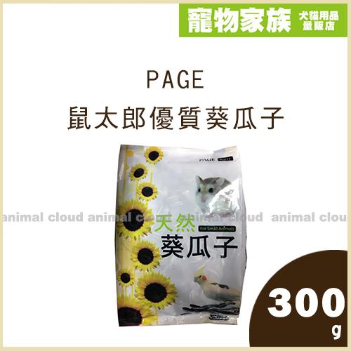 寵物家族*-PAGE鼠太郎優質葵瓜子-大/小顆300g
