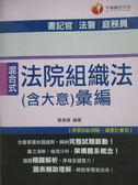 【書寶二手書T1/進修考試_WDH】法院組織法(含大意)彙編_蔡承鋒