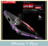 iPhone 7 Plus (5.5吋) 雙色利刃系列 金屬框 出音孔 金屬殼 金屬邊框 手機殼 邊框 保護殼 高品質 耐摔